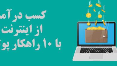 کسب درآمد از اینترنت با 10 راهکار پولساز